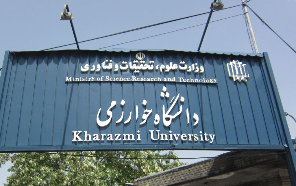 دانشجویان تحصیلات تکمیلی دانشگاه خوارزمی از تسهیلات جدیدی برخوردار شدند